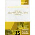 Введение в веб-разработку на языке JavaScript. Учебное пособие