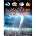 Стихийные бедствия. Детская энциклопедия