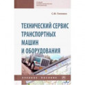 Технический сервис транспортных машин и оборудования. Учебное пособие