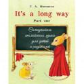 It`s a long way. Part one : самоучитель английского языка для детей и родителей : Часть 1