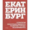 Стратегия пространственного развития города Екатеринбурга