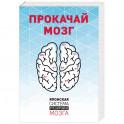 Прокачай мозг. Японская система тренировки мозга. Комплект из 4 книг