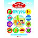 Фигуры 1+: развивающая книжка с наклейками
