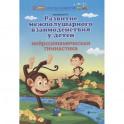 Развитие межполушарного взаимодействия у детей: нейродинамическая гимнастика