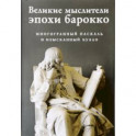 Великие мыслители эпохи барокко. Комплект из 2-х книг