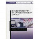 ИК-спектрометрия в фармацевтическом анализе. Учебное пособие
