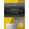 Измерения в электрических сетях 0,4...10 кВ. Учебное пособие