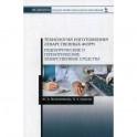 Технология изготовления лекарственных форм. Педиатрические и гериатрические лекарств средства. Учебное пособие