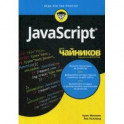 "JavaScript для ""чайников"""