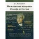 Политические воззрения Жозефа де Местра
