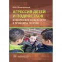Агрессия детей и подростков. Клиничнские особенности и принципы терапии