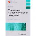 Миастения и миастенические синдромы. Руководство