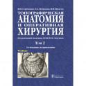 Топографическая анатомия и оперативная хирургия. В 2-х томах. Том 2