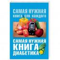Самая нужная книга диабетика