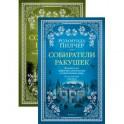 Собиратели ракушек (комплект из 2 книг)