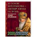 В основе христианства - светлый взгляд на жизнь. Год со святителем Лукой Крымским. Православный календарь на 2020 год