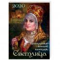 Светлица. Православный женский календарь на 2020 год
