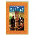 Притчи. Православный календарь на 2020 год
