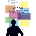 Атлас ортодонтических аппаратов