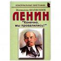 """Ленин: """"Конечно, мы провалились!"""""""