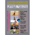 Книга рекордов мира. Гиревой триатлон. В пустыни Гоби с гирями