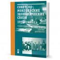 Советско-монгольские экономические связи. 1955-1985 гг.