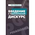 Введение в педагогический дискурс. Учебник
