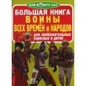 Большая книга. Воины всех времен и народов