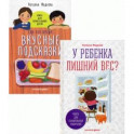 У ребенка лишний вес? В 2-х книгах. Книга 1: Книга для сознательных родителей. Книга 2: Еда без вреда: Вкусные подсказки