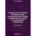 Гражданско-правовое регулирование отношений застройки земельных участков в Российской Федерации