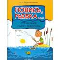 Ловись, рыбка...: справочник юного рыболова