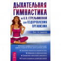 Дыхательная гимнастика по А.Н. Стрельниковой для оздоровления организма