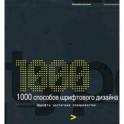 1000 способов шрифтового дизайна. Шрифты, достигшие совершенства