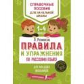 Русский язык. 1-4 классы. Правила и упражнения. ФГОС