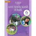 Английский язык. 6 класс. Учебник. ФГОС (+CD)
