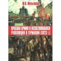 Красная армия и несостоявшаяся революция в Германии (1923 г.)
