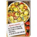 Лучшие рецепты из кабачков, патиссонов, перца и баклажанов
