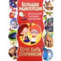 Большая энциклопедия для дошколят и младших школьников. Хочу быть отличником!