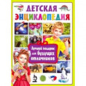 Детская энциклопедия. Лучший подарок для будущих отличников