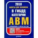 Билеты для экзамена в ГИБДД. Категории А, B, M (с программой подготовки и тестирования)
