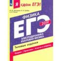 ЕГЭ-19 Физика. Электродинамика .Квантовая физика. Типовые задания. в 2-х частях. Часть 2. Уч. пособ.