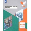 Индивидуальный проект. 10-11 классы. Учебное пособие. ФГОС