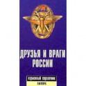 Друзья и враги России. Карманный словарь