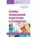 Основы специальной педагогики и психологии. Учебник