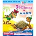 Обезьяна и черепаха. Книжка с крупными буквами