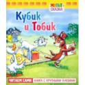 Кубик и Тобик. Книжка с крупными буквами