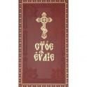 Святое Евангелие на церковнославянском языке с зачалами