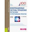 Информационные системы управления портфелями и программами проектов. Учебное пособие