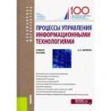 Процессы управления информационными технологиями. Учебное пособие