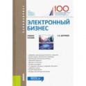 Электронный бизнес. Учебное пособие